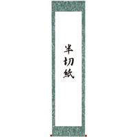 仮巻雲花紙 半切用 マ114 50本