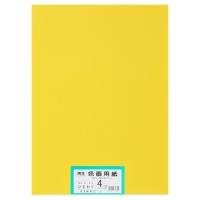 再生色画用紙 4ツ切 100枚 ひまわり