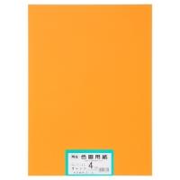 再生色画用紙 4ツ切 100枚 オレンジ