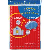 ◎カラフル段ボール 7色 CD-300