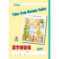 学習帳 漢字120字 L3812