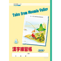 学習帳 漢字150字 L3815