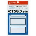 マイタックラベル ML-110 青枠 10袋