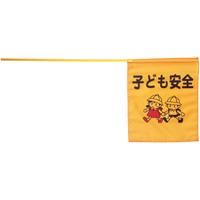 反射指導旗 07sk19
