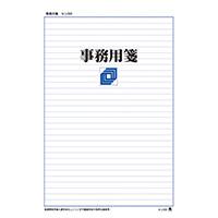 事務用便箋 セン504 A4 横罫32行 5冊