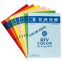 リブカラー 色画用紙 4ツ切10枚入