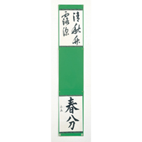 ◎書道作品ハンガー 半紙判 01-4685