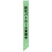 ずれ防止タスキ文字反射 防犯403-0006