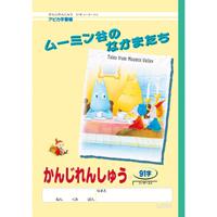 学習帳 かんじ91字 L3791