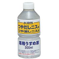 ワシン水溶性ニス専用うすめ液 300mL