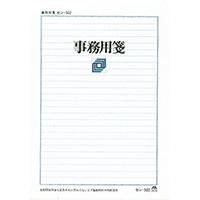 事務用便箋 セン502 セミB5 26行 10冊