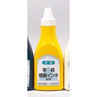 版画インキ 水性 400g 黄