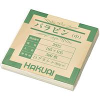 薬包紙(小)パラピン500枚入(2021)