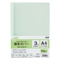 製本カバー グリーン TBC-03A-03