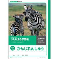 かんがえる学習帳 L418 漢字ノート