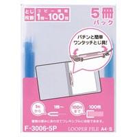 ルーパーファイルA4S〈A4タテ型〉(5冊入)