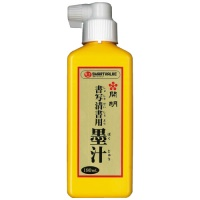 習字清書用墨汁180ml H058J