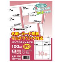 名刺カード用紙厚口500枚 A058J-5