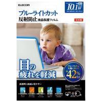 液晶保護フィルム10.1インチW EF-FL101WBL