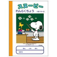 ◎スヌ-ピ-学習帳れんらくちょう1日1ページ