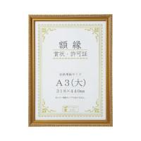 賞状額<金消> A3(大) 箱入 J045-C3400