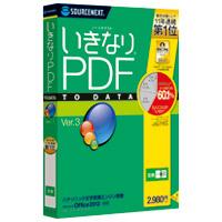 いきなりPDF to Data Ver.3