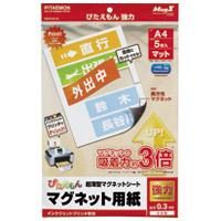 ぴたえもん MSPZ-03-A4 A4 5枚