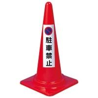 コーン用ステッカー 「駐車禁止」 834-35