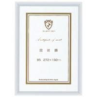 ライトフレーム賞状額シルバーB5 20285638