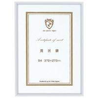 ライトフレーム賞状額シルバーB4 20283634
