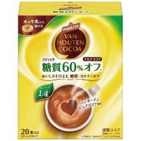 ※バンホーテンミルクココア糖質60%オフ20P