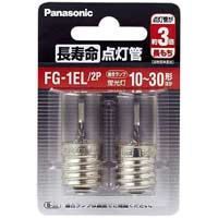 長寿命点灯管FG1EL2P