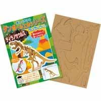 ◎ダンボール工作ティラノサウルス ブ-629