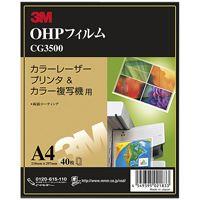 OHPフィルムレーザー&複写機 40枚CG3500
