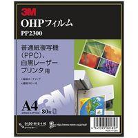 OHPフィルムPPC用A4 80枚PP2300