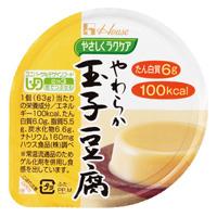やさしくラクケアやわらか玉子豆腐(48入)