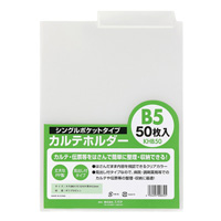 カルテホルダーB5シングル50枚入 KHB50