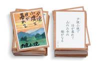 木版画 なつかしの歌かるた NH6013