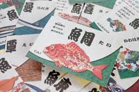 魚魚あわせ(日本津々浦々) NH6010