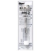 シャープ用替消ゴムPPE ピン付2個 PPE-2