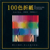 100色折紙 5cm 300枚 E-100C-01