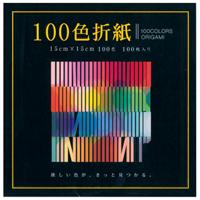 100色折紙 100枚入り E-100C-04