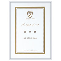 ライトフレーム賞状額シルバーA3 20281630