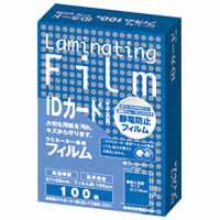 ラミネートフィルム BH901 IDカード 100枚
