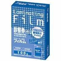 ラミネートフィルム BH911 診察券 小 100枚