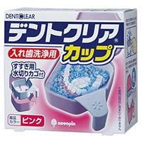 デントクリアカップ入れ歯洗浄剤用ピンク