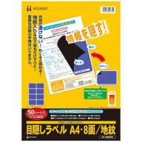 △目隠しラベル地紋印刷入りGB2403A4