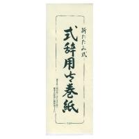式辞用紙 マ-300