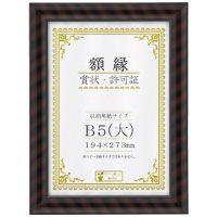 金ラック-R B5(大) 箱入 J335-C1600