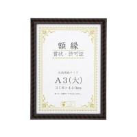 金ラック-R A3(大) 箱入 J335-C3400